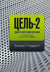 Элияху Голдратт -Цель-2. Дело неввезении