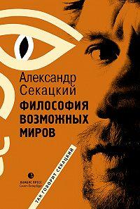 Александр Секацкий -Философия возможных миров