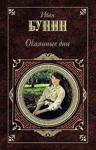 Иван Бунин -Море богов