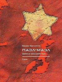 Вардван Варжапетян -Пазл-мазл. Записки гроссмейстера