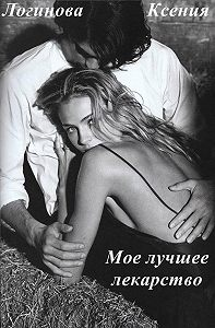 Логинова Ксения -Мое лучшее лекарство