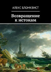 Алекс Бломквист -Возвращение кистокам