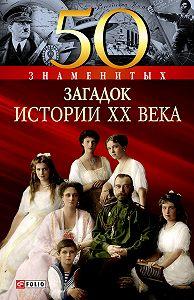 Владимир Сядро -50 знаменитых загадок истории XX века
