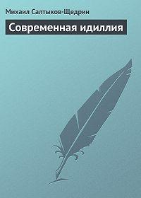 Михаил Салтыков-Щедрин -Современная идиллия