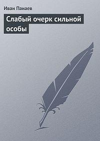 Иван Панаев - Слабый очерк сильной особы