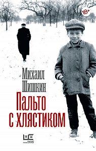 Михаил Шишкин -Пальто с хлястиком. Короткая проза, эссе