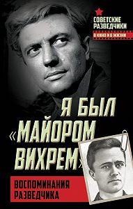 Евгений Березняк -Я был «майором Вихрем». Воспоминания разведчика