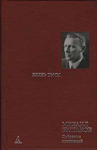 Михаил Булгаков -Черновые наброски к главам романа, написанные в 1929-1931 г.г.
