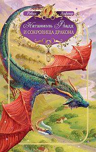 Робин ЛаФевер -Натаниэль Фладд и сокровища дракона
