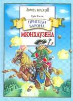 Рудольф Эрих Распе -Пригоди барона Мюнхаузена