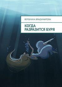 Вероника Владимирова -Когда разразитсябуря
