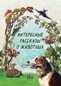 Н. Рудакова -Интересные рассказы о животных