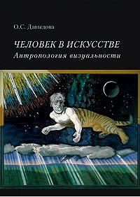 Ольга Давыдова -Человек в искусстве. Антропология визуальности