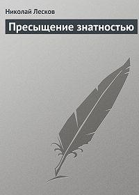 Николай Лесков - Пресыщение знатностью