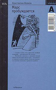 Константин Волков -Марс пробуждается. Том 1