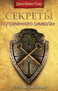 Джон Майкл Грир -Секреты «Утраченного символа»