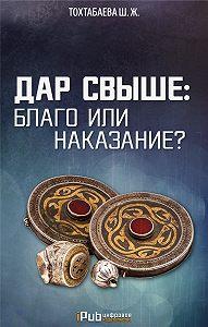 Шайзада Тохтабаева -Дар свыше: благо или наказание?