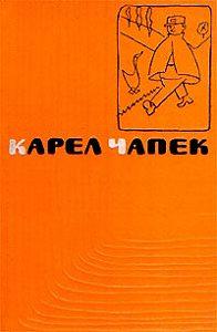 Карел  Чапек -Дашенька, или история щенячьей жизни