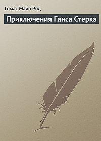 Томас Майн Рид - Приключения Ганса Стерка