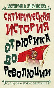 Борис Мирский, Скот Пилигрим - Сатирическая история от Рюрика до Революции