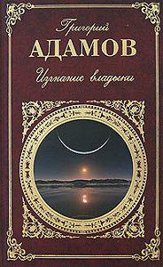 Григорий Адамов -Изгнание владыки