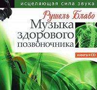 Рушель Блаво - Музыка здорового позвоночника