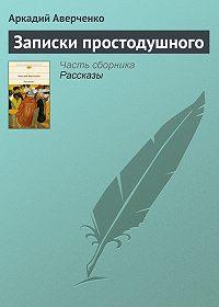 Аркадий Аверченко - Записки простодушного