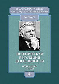 Борис Ломов - Психическая регуляция деятельности. Избранные труды