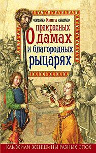 Милла Коскинен -Книга о прекрасных дамах и благородных рыцарях