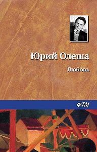 Юрий Олеша -Любовь