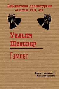 Уильям Шекспир -Гамлет