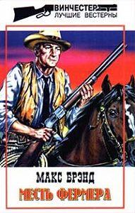 Макс Брэнд -Месть фермера