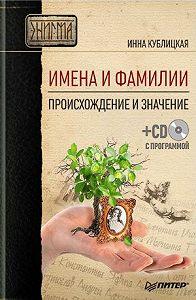 Инна Валерьевна Кублицкая - Имена и фамилии. Происхождение и значение