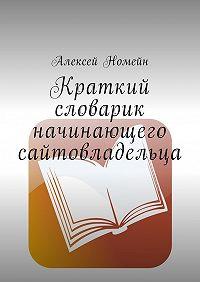 Алексей Номейн -Краткий словарик начинающего сайтовладельца