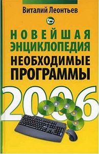 Виталий Леонтьев -Новейшая энциклопедия: Самые необходимые программы.