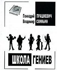 Геннадий Прашкевич -Школа гениев