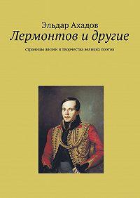 Эльдар Ахадов -Лермонтов идругие