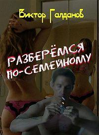 Виктор Галданов -Разберёмся по-семейному