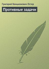 Григорий Бенционович Остер - Противные задачи
