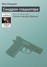 Пётр Разуваев - Синдром гладиатора