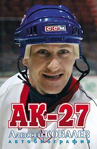 Алексей Ковалев -АК-27. Автобиография