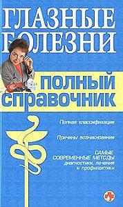 Вера Александровна Подколзина -Справочник окулиста