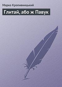 Марко Кропивницький - Глитай, або ж Павук