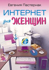 Евгения Пастернак -Интернет для женщин