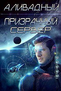 Андрей Ливадный -Призрачный Сервер