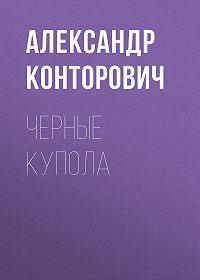 Александр Конторович -Черные купола