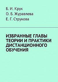Б. Крук -Избранные главы теории и практики дистанционного обучения