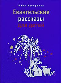 Майя Кучерская -Евангельские рассказы для детей