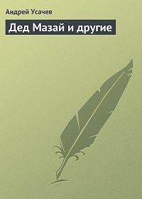 Андрей Усачев - Дед Мазай и другие