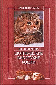 Ирина Некрасова - Шотландские вислоухие кошки